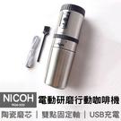 【NICOH】USB電動研磨行動咖啡機 PKM-300