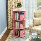 旋轉置物架 創意旋轉書架360度書櫃落地...