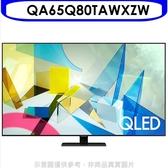 回函贈《結帳打8折》三星【QA65Q80TAWXZW】65吋QLED直下式4K電視