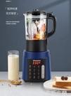 豆漿機 德國新款破壁機家用全自動煮加熱豆漿機小型輔食多功能榨汁料理機 MKS生活主義