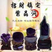 天然紫水晶洞 紫水晶洞 紫晶洞風水擺件紫晶洞聚寶盆公司開業禮品wy