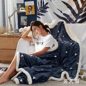 牛奶絨蓋毯羊羔絨毛毯雙層加厚珊瑚絨午睡毯絨絨毛毯 zm8941『男人範』TW