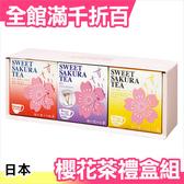 日本 Tea Boutique 櫻花茶 禮品組 3口味 20g (3盒入) 綠茶 紅茶 櫻花 沖泡【小福部屋】