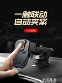 車載手機架子放汽車上的支架車用出風口萬能通用導航吸盤式支撐夾『小淇嚴選』