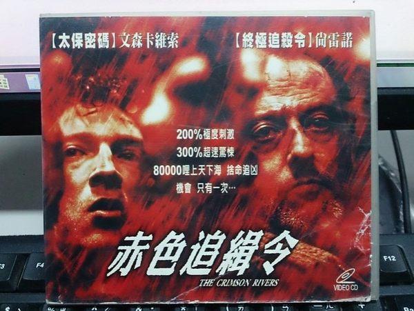挖寶二手片-V61-008-正版VCD*電影【赤色追緝令1】-尚雷諾*文森卡維索