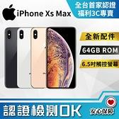 【創宇通訊│福利品】保固3個月 B等級 APPLE iPhone Xs Max 64G (A2101) 超值手機