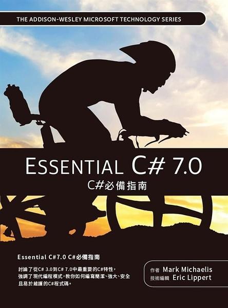 Essential C# 7.0 C# 必備指南
