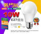 全網最低價LED 網購限定-嚴選戰鬥版【E27燈泡-10W 20入】