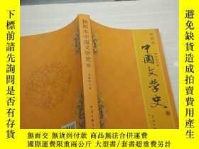 二手書博民逛書店插圖本罕見中國文學史 下Y236118 鄭振鐸 中國文聯出版社