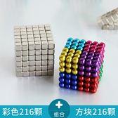 巴克球方形432顆吸鐵石魔力巴克磁鐵球拼裝組合益智減壓玩具【週年慶免運八折】