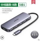 綠聯Typec擴展塢拓展筆記本USB集分線HUB雷電3HDMI多接口適用于iPad華為手機蘋果 創意新品