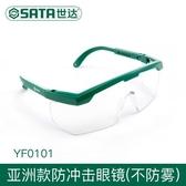 世達防護鏡防霧透明騎行防塵擋風防風沙防沖擊個人護目眼鏡YF0101 沸點奇跡
