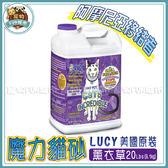 *~寵物fun城市~*LUCY美國原裝 魔力貓砂20Lbs(9.1kg)桶裝【薰衣草/單桶】 礦砂,貓沙