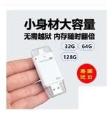 King*Shop~蘋果手機U盤64g iphone6/5s/ipad 電腦兩用64g 優 盤高速隨身碟