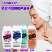英國 Femfresh 芳芯 私密處 清潔 沐浴乳 私密清潔保養 潔浴露 250ml