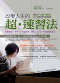 (二手書)改變人生的超.速習法:資格檢定.升學考.英語學習.職場工作.自我成長效..