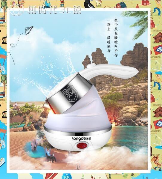 折疊電熱水壺 旅行便攜式保溫熱水壺可折疊電熱水壺旅游小迷你電燒水壺壓縮 【創時代3c館】YYS