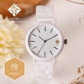 【香KAORU】日本香氛手錶 KAORU001H 檜 被香氣包圍的手錶 MADE IN JAPAN 現貨 熱賣中!