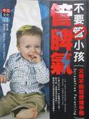 【書寶二手書T1/親子_JAJ】管脾氣不要管小孩-父母不抓狂修煉手冊_郝愛德.朗寇