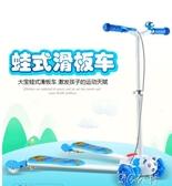 兒童滑板車 兒童滑板車2-3-4-6-8歲蛙式剪刀雙腳四輪小孩踏板搖擺溜溜滑滑車 3C公社YYP