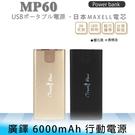 【妃航/免運】台灣製 Kt.net 廣鐸 MP60 6000mAh/2.1A 小巧/便攜 LED 智能/安全 行動電源