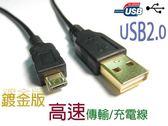 UB-328  USB 2.0  A公/Micro B公黑色鍍金線 30公分