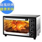 【鍋寶】33L雙溫控 不鏽鋼 旋風大烤箱...