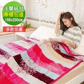 【BELLE VIE】時尚專版-包邊保暖法蘭絨毯-150x195cm火鶴鳥-藍