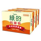 綠的抗菌香皂(純淨清爽)100g*3塊【愛買】