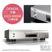 【配件王】日本代購 一年保固 DENON 天龍 DCD-800NE DAC CD播放器