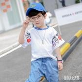 男童短袖T恤2019新款韓版兒童夏裝體恤寶寶圓領上衣韓版 FR10008『俏美人大尺碼』