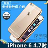 iPhone 6/6s 4.7吋 類電鍍透明保護套 軟殼 奢華時尚 可搭指環 超薄全包款 矽膠套 手機套 手機殼
