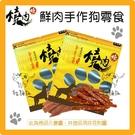 燒肉燒[鮮肉手作狗零食,17種口味,台灣製]