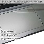 【Ezstick】ASUS X513 X513EP TOUCH PAD 觸控板 保護貼