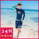 現貨★梨卡 - 男款長袖衝浪衣潛水服條紋二件式泳裝泳衣C923-1