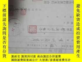 二手書博民逛書店滿洲國中央銀行黑河支行罕見臺照Y117416