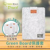 【Green Board】電紙板保護套 - S尺寸 -(防潑水、防刮、防塵、耐髒)-淺灰