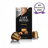 【Nespresso 相容膠囊】瑞士 Cafe Royal-----焦糖風味(CARAMEL)