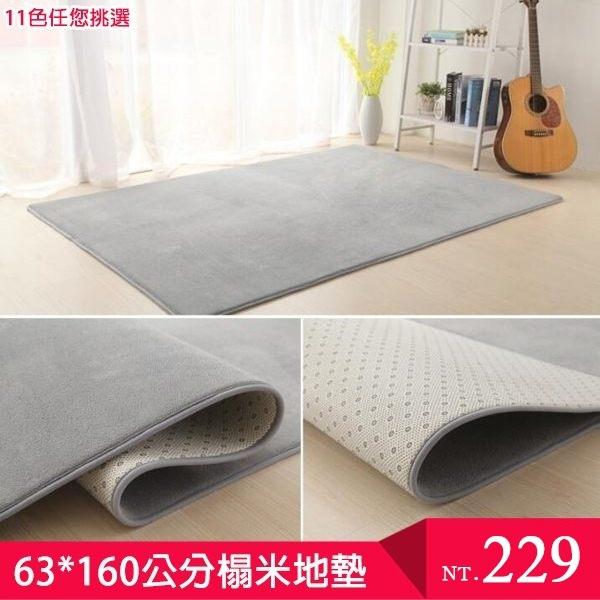 珊瑚絨地毯客廳茶幾地毯臥室滿鋪地毯床邊毯榻榻米地墊地墊可定制63*160公分11色 虧本促銷