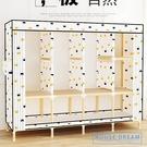 布衣櫃 簡易衣櫃現代簡約組裝實木布藝衣櫥出租房家用收納布衣櫃網紅加粗