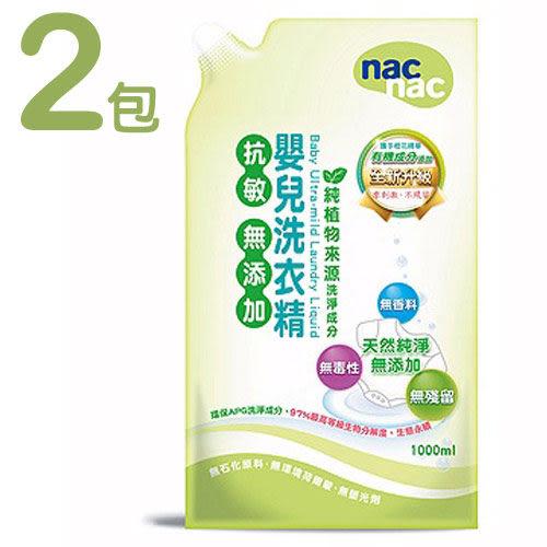 【奇買親子購物網】Nac Nac抗敏無添加嬰兒洗衣精補充包(2包)