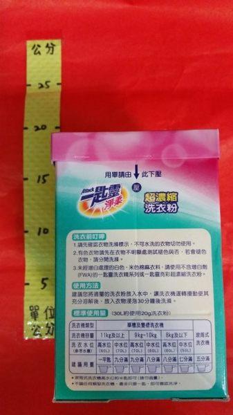 一匙靈 淨柔 超濃縮洗衣粉 1.1KG#清新花果香氛 3D柔順力 易溶解配方 kao 花王