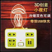 插座轉換器創意家用小夜燈帶開關一轉四多功能轉換器插頭排插USB
