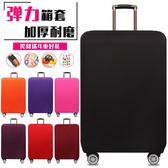 【99購物85折】耐磨彈力箱套行李箱保護套子拉桿