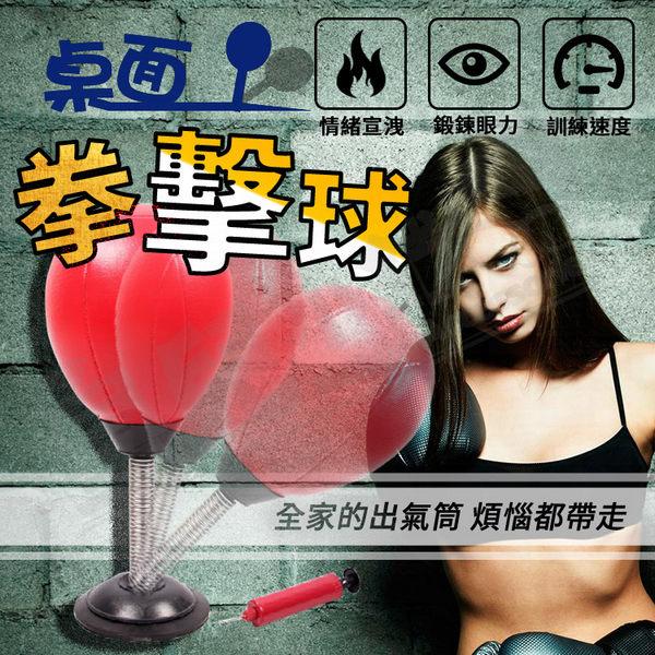 【AH028】桌面拳擊球 桌面發洩球 吸盤式 發洩球 反應球 拳擊球 運動 健身 附打氣筒球針