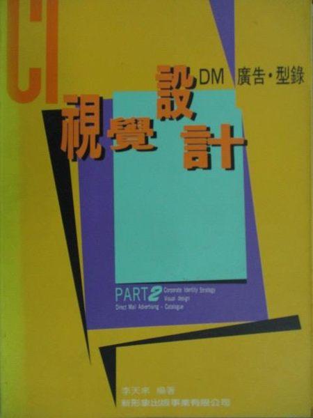 【書寶二手書T2/設計_ZIG】視覺設計-DM廣告型錄