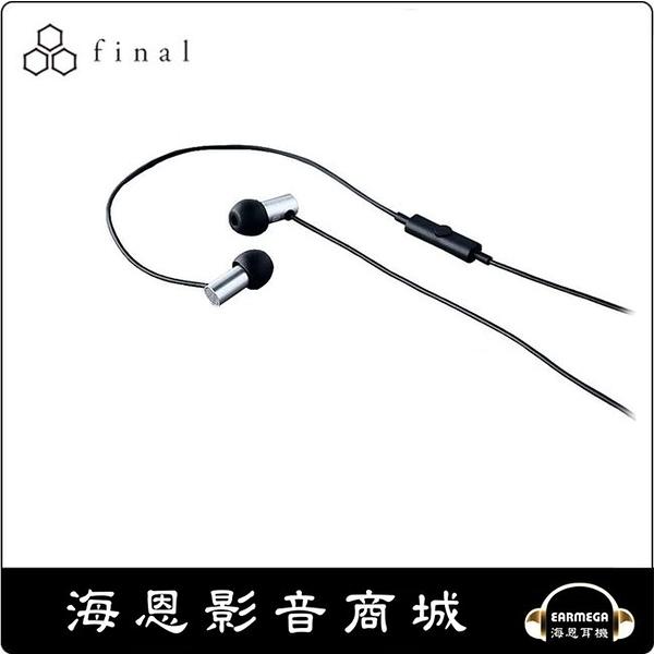 【海恩數位】Final 日本 E2000C / E2000CS 耳道式耳機 單鍵耳麥線控版 銀色