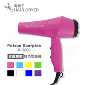 Poison Scorpion 毒蠍子吹風機 8色 1300W 職業用款【DT STORE】【0105053】