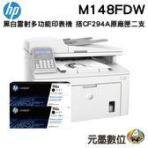 【搭原廠CF294A二支 登錄送1500元禮卷】HP LaserJet Pro MFP M148dw 無線黑白雷射雙面事務機