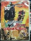 挖寶二手片-Z80-020-正版DVD-動畫【假面騎士X假面騎士 W&DECADE MOVIE大戰 無海報】-國日語